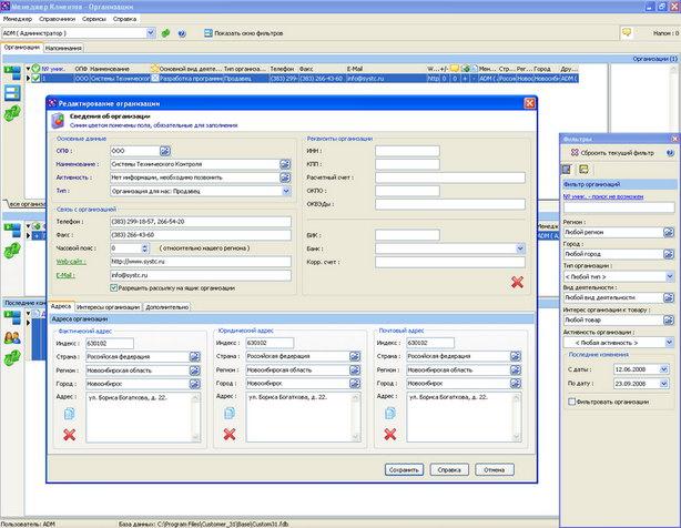 Программа для базы клиентов