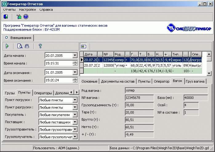 Скачать демонстрационную версию программного комплекса WeighTer ZD 2